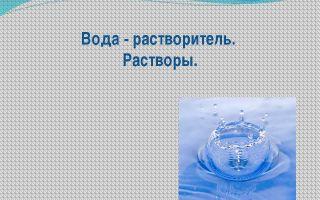 Чистая вода и растворы – биология
