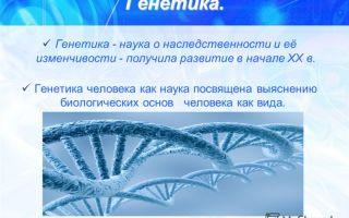Генетика человека как наука – биология