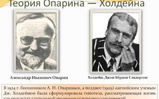 Теория опарина-холдейна – биология